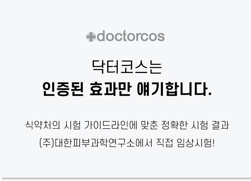 닥터코스 닥터코스물광마스크 닥터코스수분크림