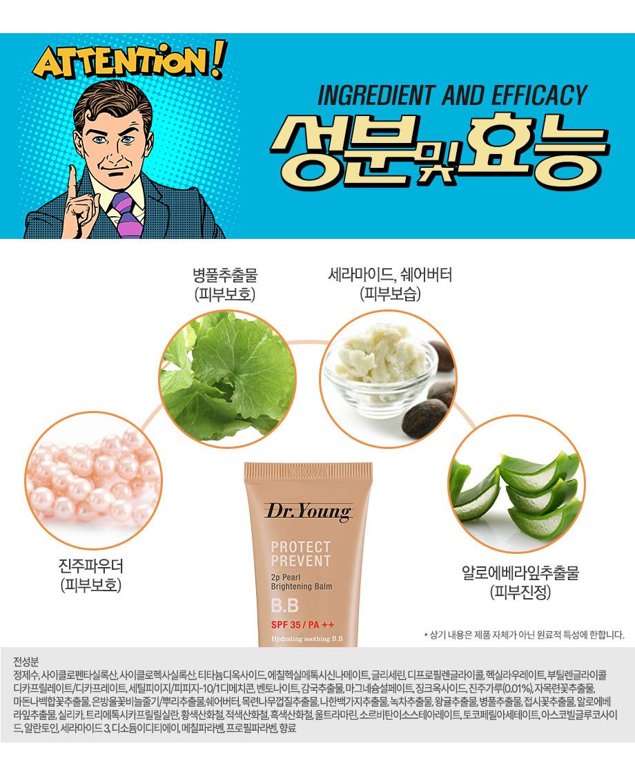 닥터영 남자여드름커버 남성용화장품 bb 남자비비크림추천
