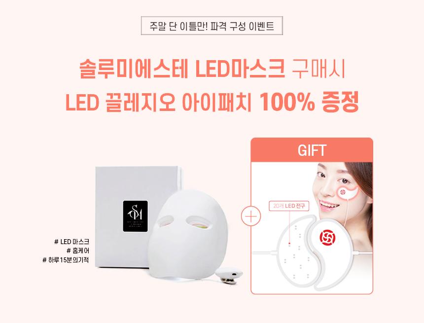 솔루미에스테 LED마스크 홈케어피부관리기