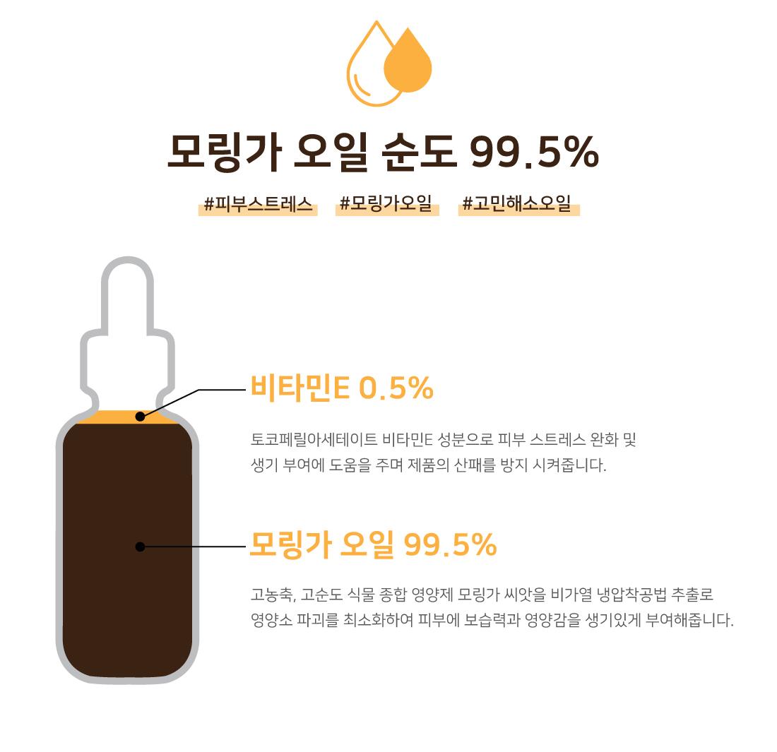 모링가오일효능,페이셜오일,모링가오일,페이스오일,대용량페이스오일,유기농페이스오일