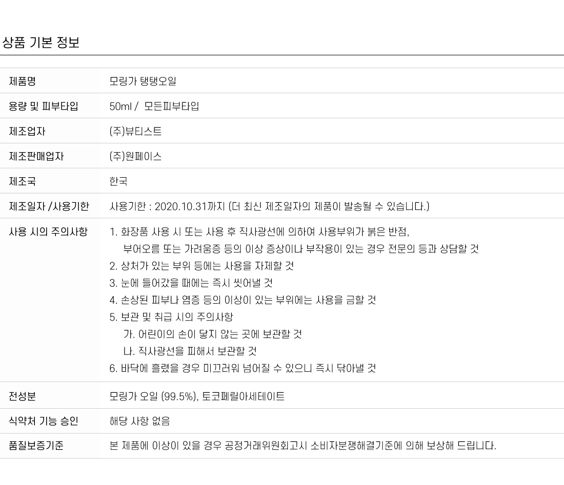 모링가오일효능 페이셜오일 모링가오일 페이스오일 대용량페이스오일 유기농페이스오일