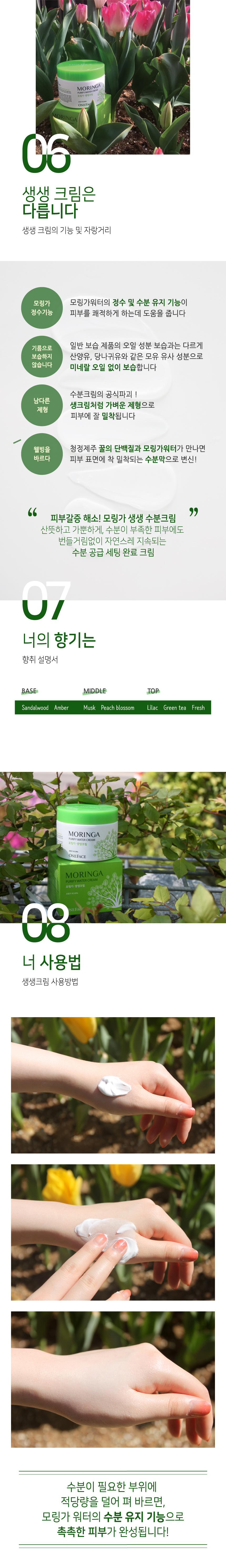 원페이스 모링가크림 수분크림 탄력크림 피부탄력 영양크림 보습크림 주름개선화장품